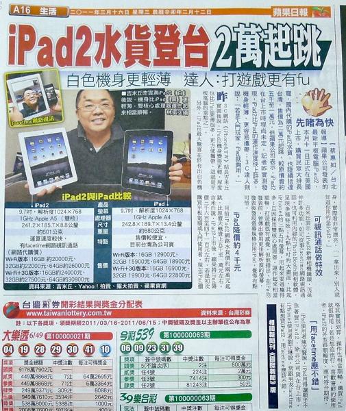 iPad2水貨登台
