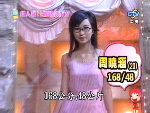 Amanda 周曉涵06.jpg