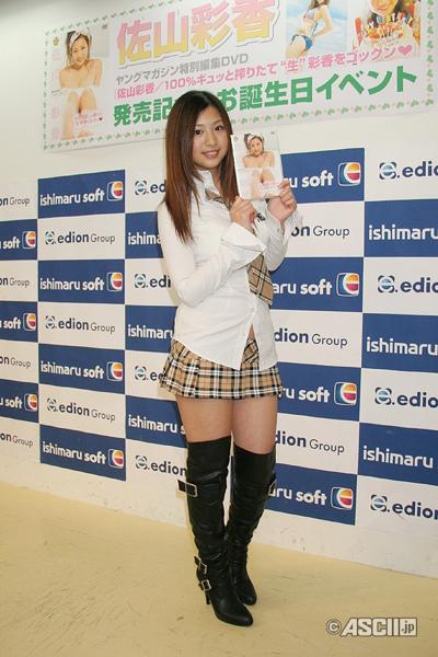 佐山彩香:日最可愛高中生 爆紅出寫真034.jpg
