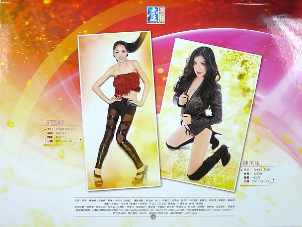 《壹週刊》2011月曆15.jpg