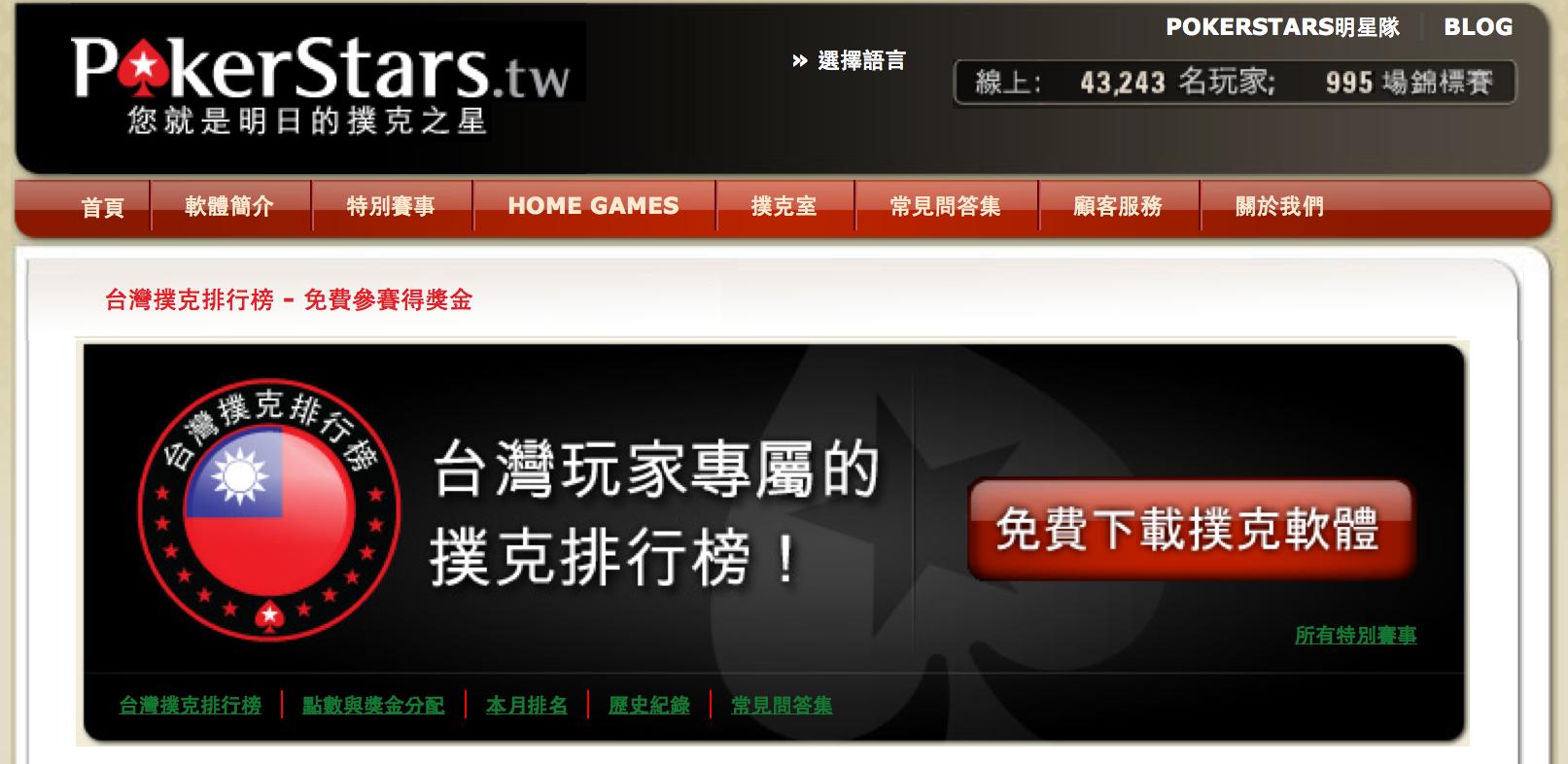 專門為台灣玩家辦的撲克室