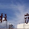 貢噶機場-04.jpg