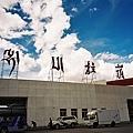 貢噶機場-07-superia100.jpg