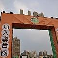 UN for Taiwan-01.jpg