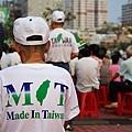 UN for Taiwan-22.jpg