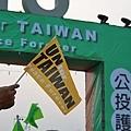 UN for Taiwan-33.jpg