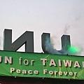 UN for Taiwan-46.jpg