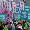 UN for Taiwan-50.jpg