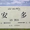 青藏鐵路-34.jpg