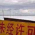 茶卡鹽湖-16.jpg