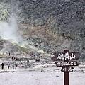 硫黃山-04