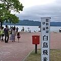 砂湯-01