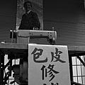 眷村-02