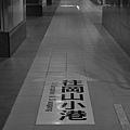 高雄捷運-10