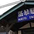 藻琴車站-02