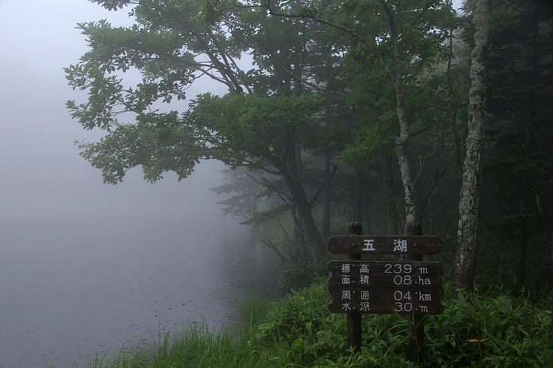 知床五湖-17