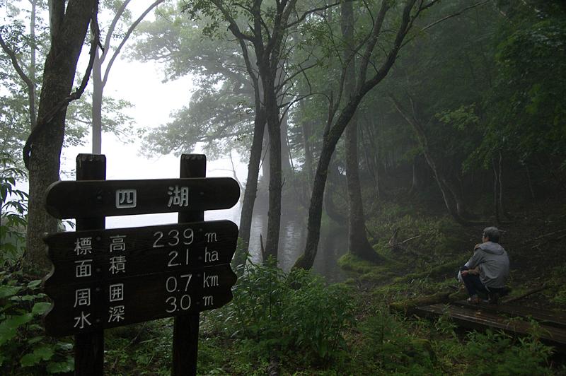 知床五湖-22