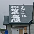 國後島-02