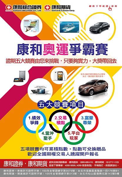 096 奧運廣告文宣海報.tif