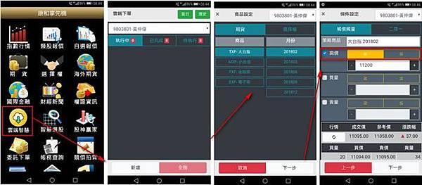 手機版(Gphone)雲端智慧單上線(操作說明).jpg