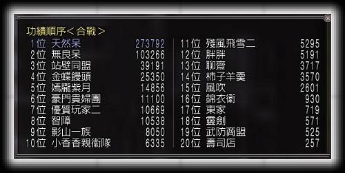 nEO_IMG_101117合戰(一門).jpg