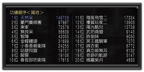 20100825國政-2.jpg