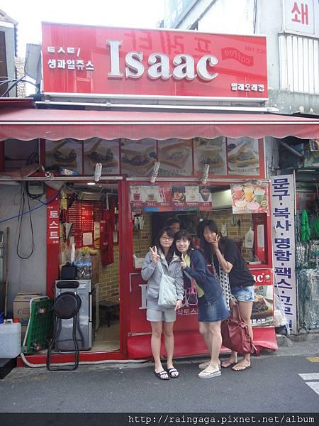 早餐  ISAAC