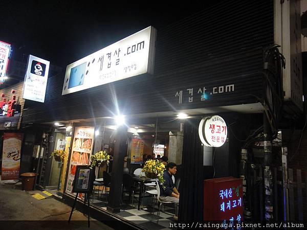 三層肉.com @惠化站