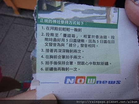 路過的台灣人好心告訴我們要怎麼求~~ XD