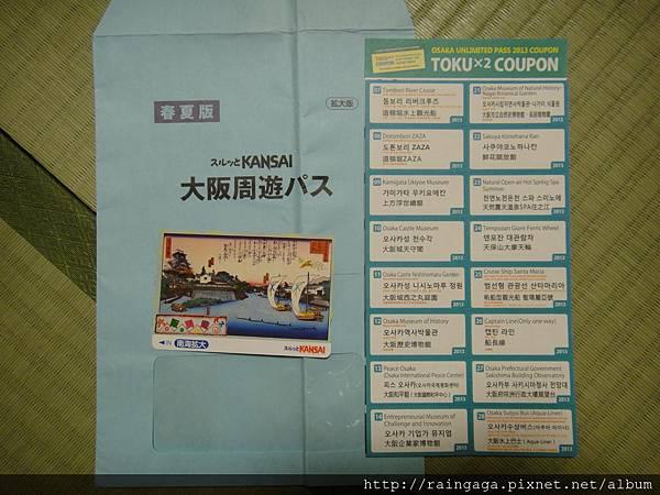 今天用的大阪一日卷-南海擴大版