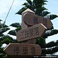 Location : 二崁聚落