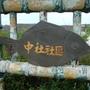 花宅古厝 - 中社社區