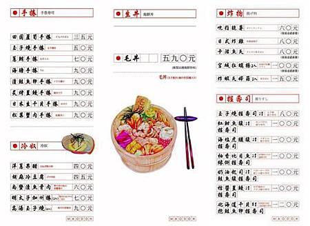 毛丼menu