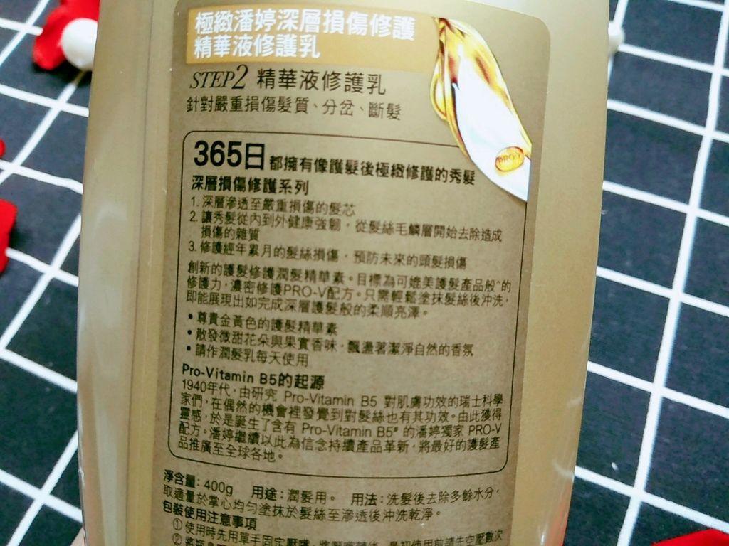 極緻潘婷深層損傷修護精華液修護乳_05.jpg