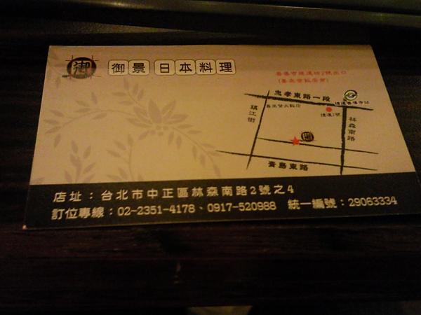 御景日本料理之名片背面