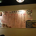 御景日本料理之排行榜