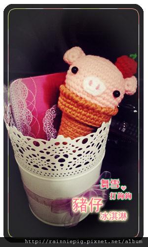 豬豬冰淇琳拷貝