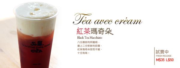 Black Tea Macchiato.jpg