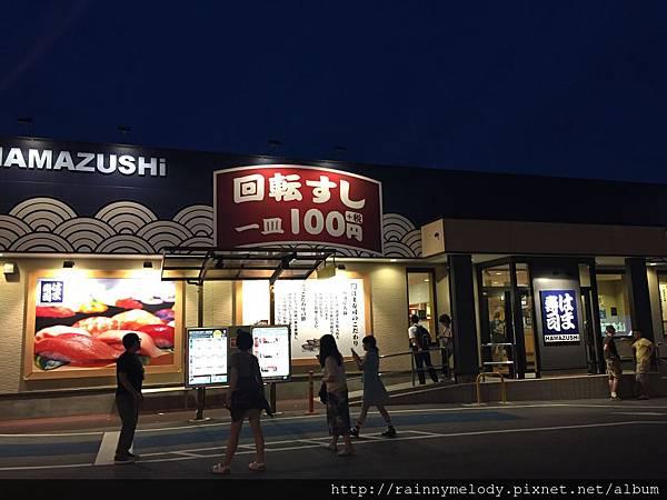 hamasushi