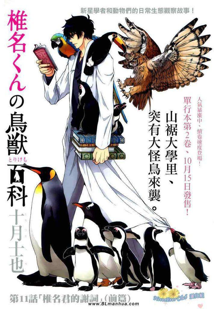 椎名君的鳥獸百科