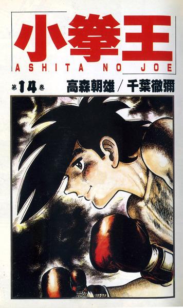 小拳王Ashita no joe.jpg