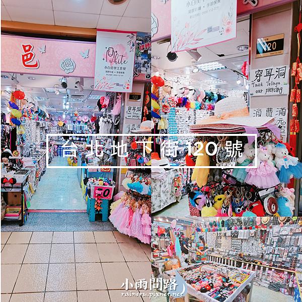 女孩的飾品天堂|台北地下街|華麗典雅耳環、髮飾50元百元平價CP值驚艷爆表