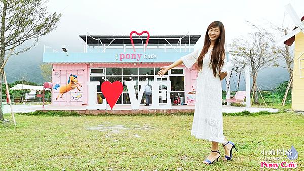 花蓮最新景點推薦|Pony Cafe咖啡廳|免門票天空階梯、落羽松秘境|IG打卡景點|情侶約會、浪漫景點、親子景點