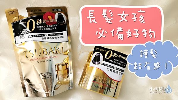 長髮保養|TSUBAKI思波綺金耀瞬護髮膜|0秒修護超有感的開架護髮