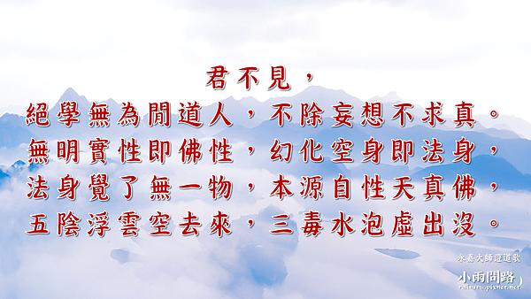 禪門語錄|永嘉玄覺禪師|證道歌