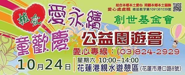 花蓮慈善活動|創世基金會【愛永續童歡慶】公益園遊會|關懷植物人、三失老人、寒士