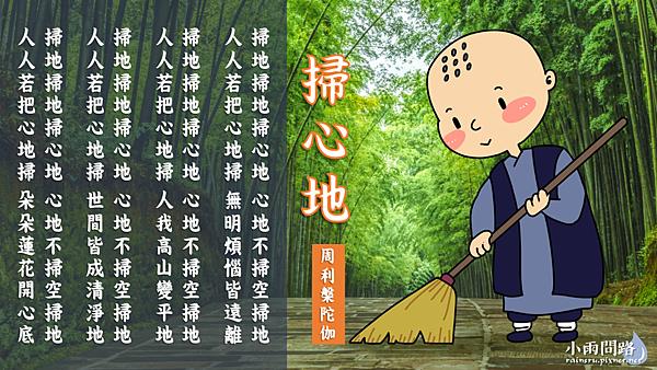 佛門故事|周利槃陀伽的證道體悟|掃地掃地掃心地|掃塵除垢讓靈魂充滿香氣|掃心地歌曲