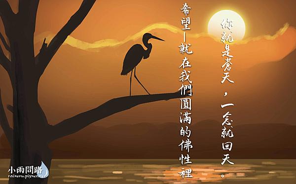 音樂賞析|陪我看日出|你不是孤單一個人,希望就在我們圓滿的佛性裡|天界之舟.梅花演唱