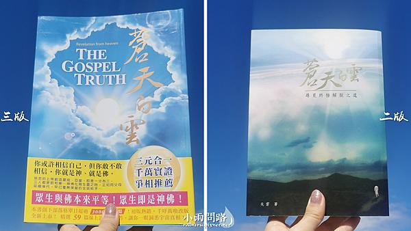 《蒼天白雲》身心靈成長暢銷書籍推薦|帶您了解生命真相,迎向正能量的人生|天界之舟、地藏道場、佛法正宗、行善濟世