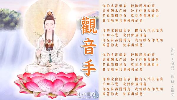 經典佛曲《觀音手》一首詮釋佛性毫無保留的愛與呵護|含歌詞|斯琴高麗演唱